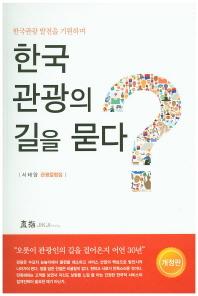 한국 관광의 길을 묻다(개정판)