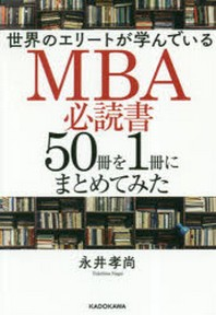[보유]世界のエリ-トが學んでいるMBA必讀書50冊を1冊にまとめてみた