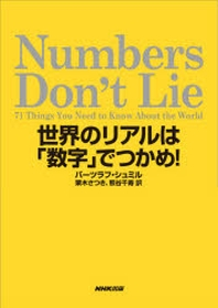 NUMBERS DON'T LIE 世界のリアルは「數字」でつかめ!