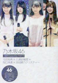 乃木坂46 3期生SELECTION PART1