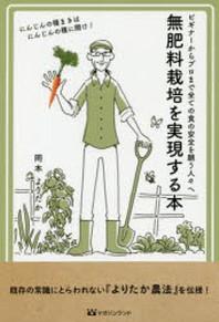 [해외]無肥料栽培を實現する本 ビギナ-からプロまで全ての食の安全を願う人#へ