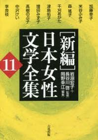 (新編)日本女性文學全集 11