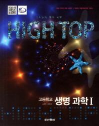 고등학교 생명 과학1 세트(2015)(High Top(하이탑))(전3권)