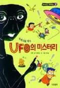 UFO의 미스터리(미스터리 과학만화 2)
