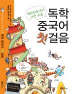 독학 중국어 첫걸음(무료 동영상 강의 제공 + 무료 MP3 다운로드)
