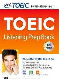 ETS TOEIC Listening Prep Book(최신개정판)