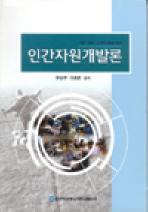 인간자원개발론(2011-2)