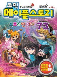 ������ ���丮 �������� RPG. 73(�ڹ�)