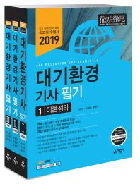 대기환경기사 필기 세트(2019)(전3권)