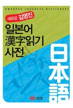 일본어 한자읽기 사전