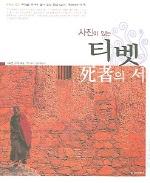 티벳 사자의 서(사진이 있는)