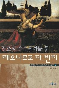 창조의 수수께끼를 푼 레오나르도 다빈치(그림으로 만난 세계의 미술가들 외국편 3)