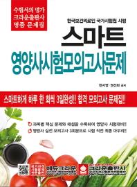 영양사시험 모의고사문제(스마트)