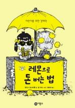 레몬으로 돈버는 법 -1.2권///L2