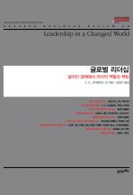 글로벌 리더십: 넓어진 경제에서 리더의 역할과 책임(하버드 비즈니스 클래식)(양장본 HardCover)