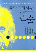 과학 교과서 속에 숨어 있는 논술(살림청소년 융합형 수학과학총서 시리즈)