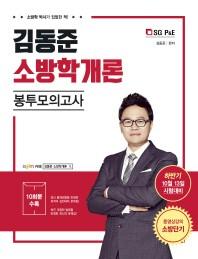 김동준 소방학개론 봉투모의고사(10회분)(2018)(봉투형)