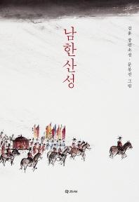 남한산성 / 김훈