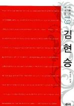 김현승(새미 작가론 총서 19)