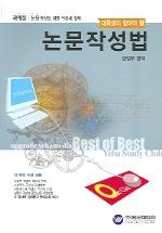 논문작성법 (대학생이 알아야 할) (2005)