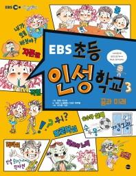 초등 인성학교. 3: 꿈과 미래(EBS)(EBS 스쿨랜드)