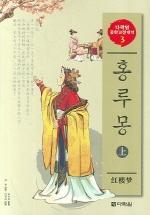 홍루몽(상)(CD2장포함)(다락원 중한고전대역 시리즈 3)
