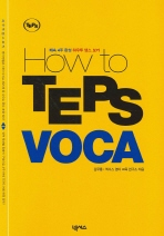 HOW TO TEPS VOCA(How to TEPS 시리즈)