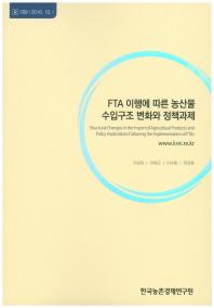 FTA 이행에 따른 농산물 수입구조 변화와 정책과제(연구보고 R789)