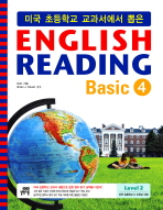 ENGLISH READING BASIC. 4(미국 초등학교 교과서에서 뽑은)(CD1장포함)