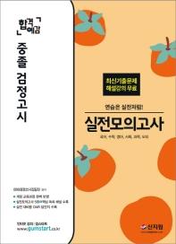 중졸 검정고시 실전모의고사(2019)(합격예감)