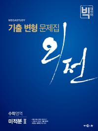 고등 수학영역 미적분2 기출변형문제집(2018 수능대비)