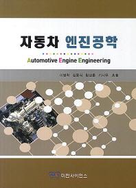 자동차 엔진공학