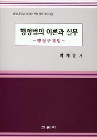행정법의 이론과 실무(충북대학교 법학전문대학원 총서 24)