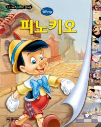 피노키오(디즈니 리틀 클래식 북 2)(양장본 HardCover)