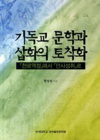 기독교 문학과 삽화의 토착화