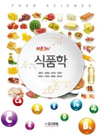 식품학(New)