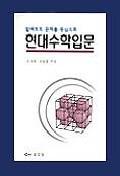 현대수학입문