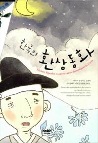한국의 환상동화 세트(전3권)