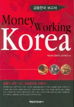 Money Working Korea
