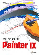PAINTER 9