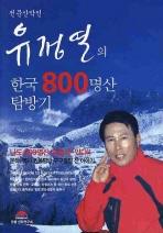 한국 800 명산 탐방기(전문산악인 유정열의)