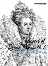 엘리자베스 1세 여왕의 옷장 ---  앞표지 스티커 뗀자국 (책 위아래 옆면 도서관장서인 있슴)