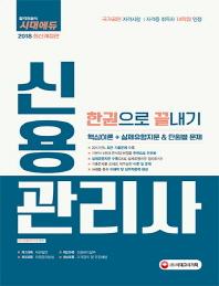 신용관리사 한권으로 끝내기(2018)(개정판)