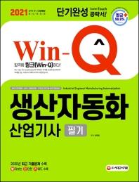 생산자동화산업기사 필기 단기완성(2021)(Win-Q)(2판)