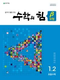 초등 수학 1-2 유형(베타)(2020)