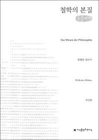 철학의 본질(큰글씨책)(지식을만드는지식 사상선집)