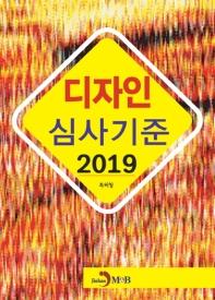 디자인 심사기준(2019)