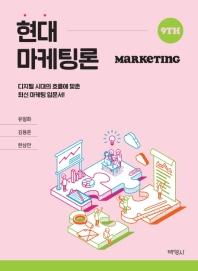 현대마케팅론(9판)(양장본 HardCover)