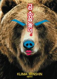 곰 소꿉놀이. 1