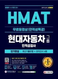 2021 HMAT 현대자동차그룹 인적성검사 단기완성 최신기출유형+모의고사 4회+무료동영상(인적성특강)(3판)